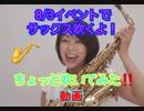 早川亜希動画#639≪SAX披露★イベントでは歌もサックスも!≫※会員限定※
