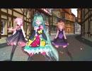 【MMD】Sour式3姉妹でユニバース/Sour式改変マジカルミライ2018ミク
