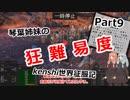 【Kenshi】琴葉姉妹の狂難易度Kenshi世界征服記Part9