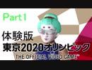「東京2020オリンピック The Official Video Game™」ゲームの世界でしか出来ない恰好で出場してみた。Part1