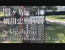 関ヶ原の細川忠興陣跡 Sekigahara Tadaoki Hosokawa's Camp Japan Travel Guide