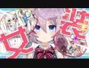 【ゲームPV】全年齢向け女装ゲーム、動きます【ボク姫PROJECT】