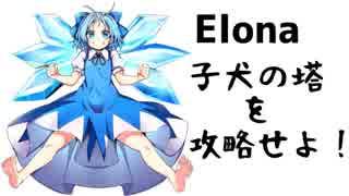 【ゆっくり実況】子犬の塔を攻略せよ!【Elona_??】