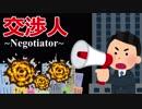 交渉人~Negotiator~