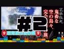 ほぼ毎日投稿【Minecraft】超鬼畜な空の島々を、完全攻略目指す!【The Unusual Skyblock】#2