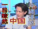【沖縄の声】マスコミが報じない中国の脅威/これでハワイ越え?沖縄の観光業の実態[桜R1/7/24]