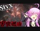【Styx2】ゆかりんはゴブリンでアサシンでV2_M4 【結月ゆかり+α実況プレイ】