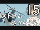 【Stormworks】ストームささらさん15