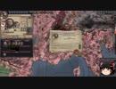 【Crusader Kings2】アレラーミチ家の歴史 Part48