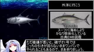 海のぬし釣り~宝島に向かって~ 健一のぬし釣りRTA 1時間56分28.5秒 part1/3