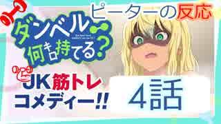 【海外の反応 アニメ】 ダンベル何キロ持