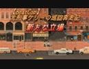 【BeatCop】元刑事ケリーの巡回奔走記「新たな立場」【ゆっくり+VOICEROID遊劇場風実況プレイ】