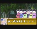 【卓ゲ松さん】松野一家でSW2.0 part 3-2 【地雷】