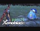 【xenoblade】未来を掴むため僕は剣を手に取った【実況】part21