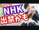 NHKから国民を守る党【立花代表の当選理由を心理学的に解説】