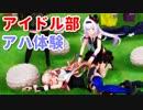 第89位:アイドル部アハ体験