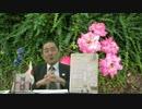 【水間条項国益最前線】会員動画第139回第二部「東京オリンピック民放5社共通の応援歌を反日歌手・桑田佳祐が担当だなんて」