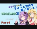 【聖剣伝説3】ゆかりとマキのちょっと世界を救いましょ!Part4【VOICEROID実況】