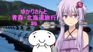ゆかりさんと青森・北海道旅行 #9