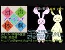 【声劇団体ファミリア】幸福の死神 生放送TS動画