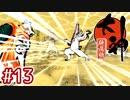 #13【大神 絶景版】ちょっと神絵師になってくる【実況プレイ】