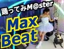 【デレマス】Max Beat【踊ってみた】
