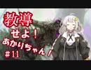 教導せよ!あかりちゃん!#11【納涼!レギサウルス3種盛り】