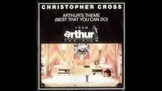 1981年08月14日 洋楽 「ニューヨーク・シティ・セレナーデ」(クリストファー・クロス)