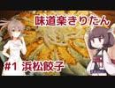 味道楽きりたん #1「浜松餃子」