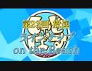 しゃどばすチャンネル 第23回 予告編