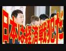 麗しき和の世界情勢    日本は経済戦犯だ!20190726