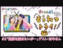 【無料動画】#2(前半) ちく☆たむの「もうれつトライ!」ゲスト:村中さん