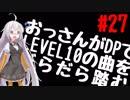 【VOICEROID実況】おっさんがDPでLEVEL10の曲をだらだら踏む【DDR A】#27