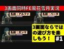 【3画面実況】ファイアーエムブレム風花雪月 Part1