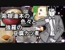 【車載・グルメ】【箱根】メシと下道とスクーターとメシ 【前】