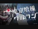 ラジオ『東京喰種トーキョーグール』-グルラジ- 第SP回 2019年07月26日 ゲスト浅沼晋太郎