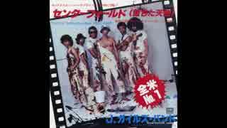 1981年09月13日 洋楽 「堕ちた天使」(J・ガイルズ・バンド)