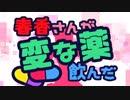 【 NovelsM@ster 】春香さんが変な薬飲んだ:Aパート