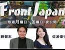 【Front Japan 桜】安倍内閣と「政府不信利得」 / 消費税増税、救済措置はこれで十分か[桜R1/7/26]