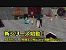 【Minecraft】のんびり錬金科学raft Part 1【ゆっくり実況】