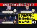 【3画面実況】ファイアーエムブレム風花雪月 Part2