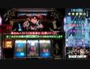 【パチスロ】BLACK LAGOON 2 [カットインALLを目指して] 番外編①<1/2>(ART中演出法則・解析まとめ)
