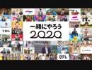 東京オリンピック 「一緒にやろう2020」プロジェクト CM