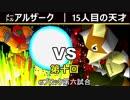 【第十回】64スマブラCPUトナメ実況【Gブロック第六試合】