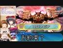 【PSO2】XHソロ花で24連敗してた人が行くUHソロ花【オリキャ...