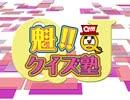 「魁!!クイズ塾」♯49「夏のカルトクイズ大会 レトロゲーム」
