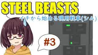 """【現用戦車シム】1から始める現用戦車""""SteelBeasts""""ボイロ実況 #3"""