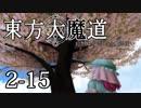 【東方MMD】東方大魔道 第二部(2-15)【第二部完】