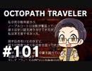【実況プレイ】 OCTOPATH TRAVELER 【いちご大福】part101