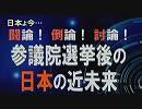 【討論】参議院選挙後の日本の近未来[桜R1/7/27]